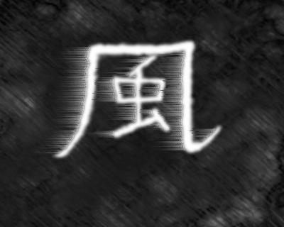風 - Air