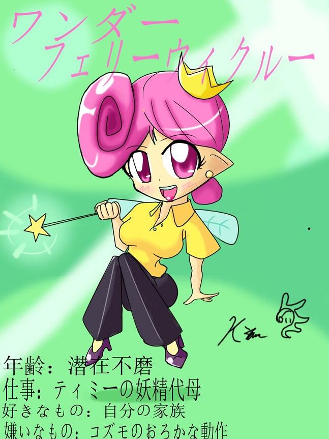 Wanda Fairywinkle