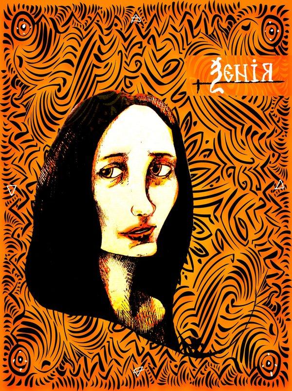 Xenia portrait