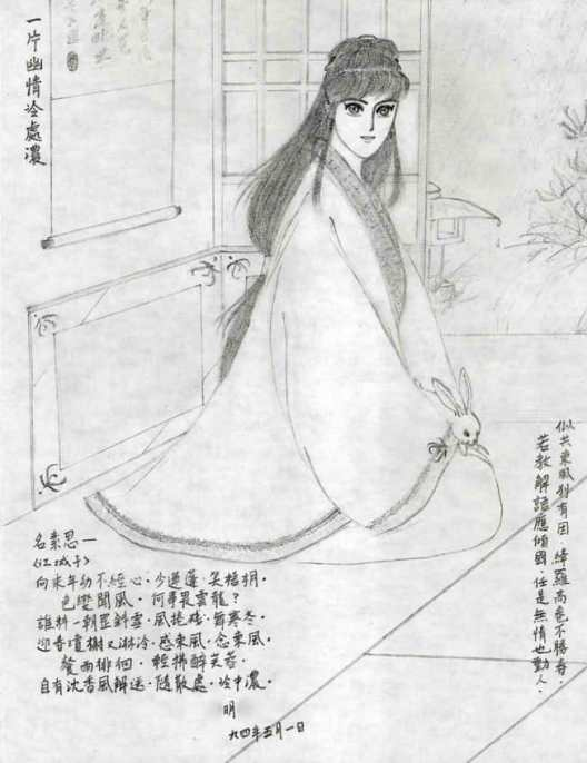 Ancient Chinese girl and bunny