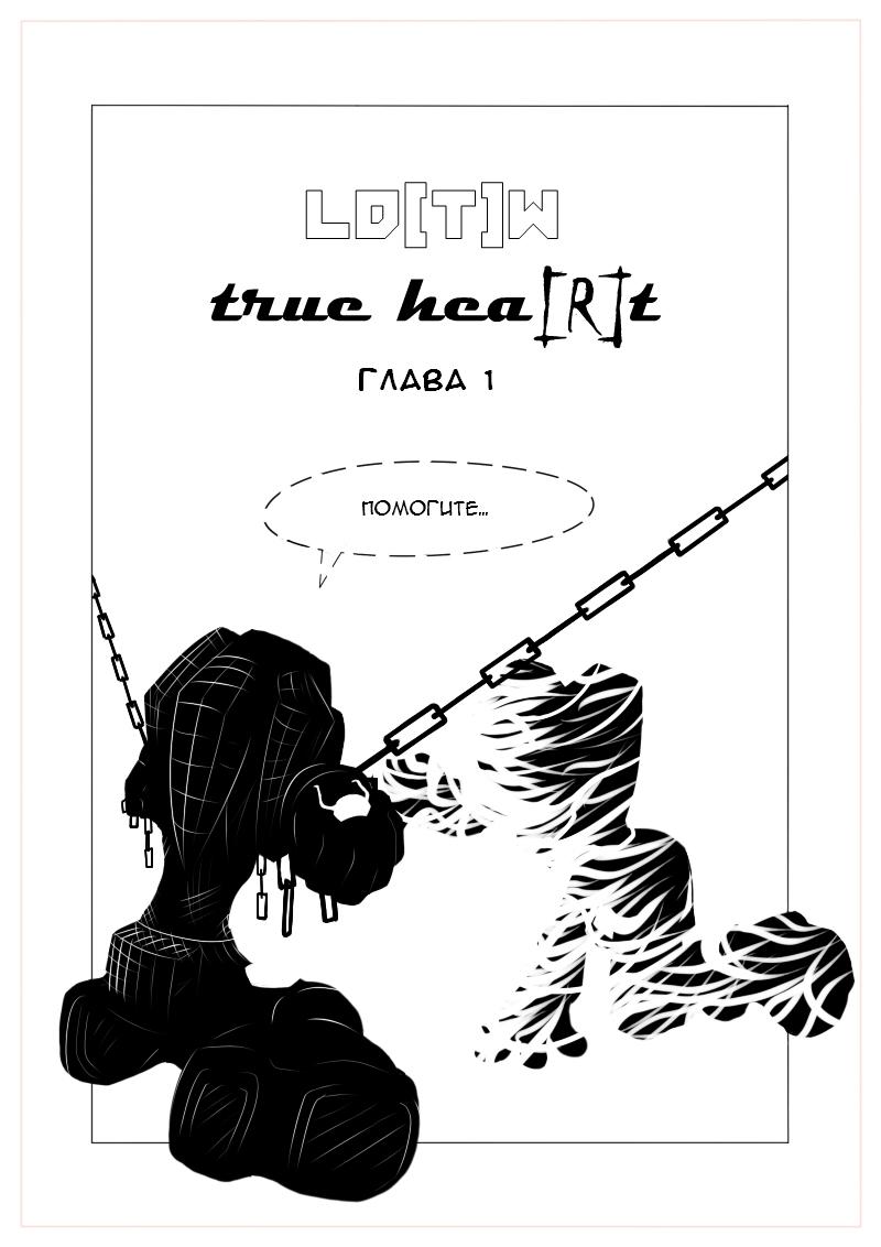 true hea[R]t (ch1—pg7)