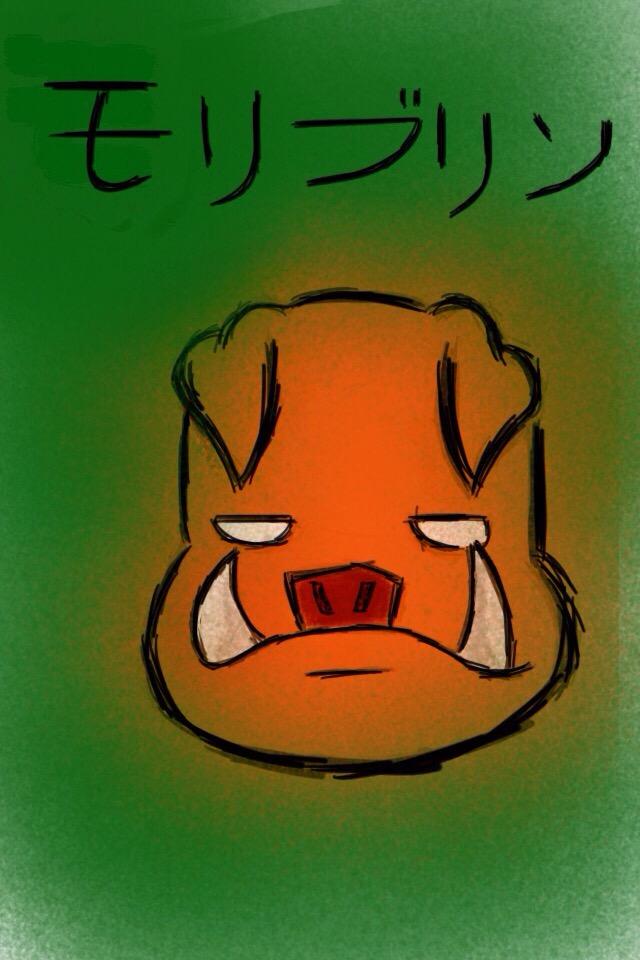 Moblin モリブリン