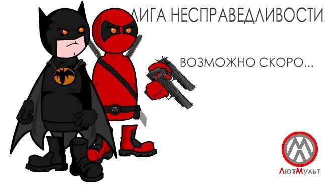 Batman & DeadPool ^-^
