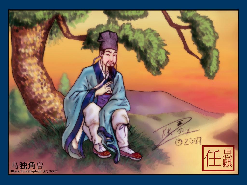 Tang Scholar