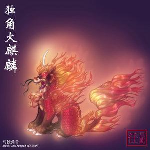 Roaring Fire Dujiao Qilin