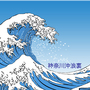 Katsushika Hokusai-Remake Wave by JakBaronKing