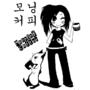 morning coffee by saeunmoon