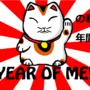 Year of Me by Bertn1991