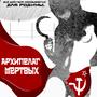 Dead Man Archipelago (Cover) by Joverseer916