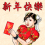 Chun Li Chinese New Year Colored by eMokid64