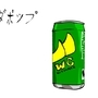 Soda pop by willcamick