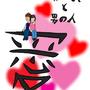 Sittin on love by demann18