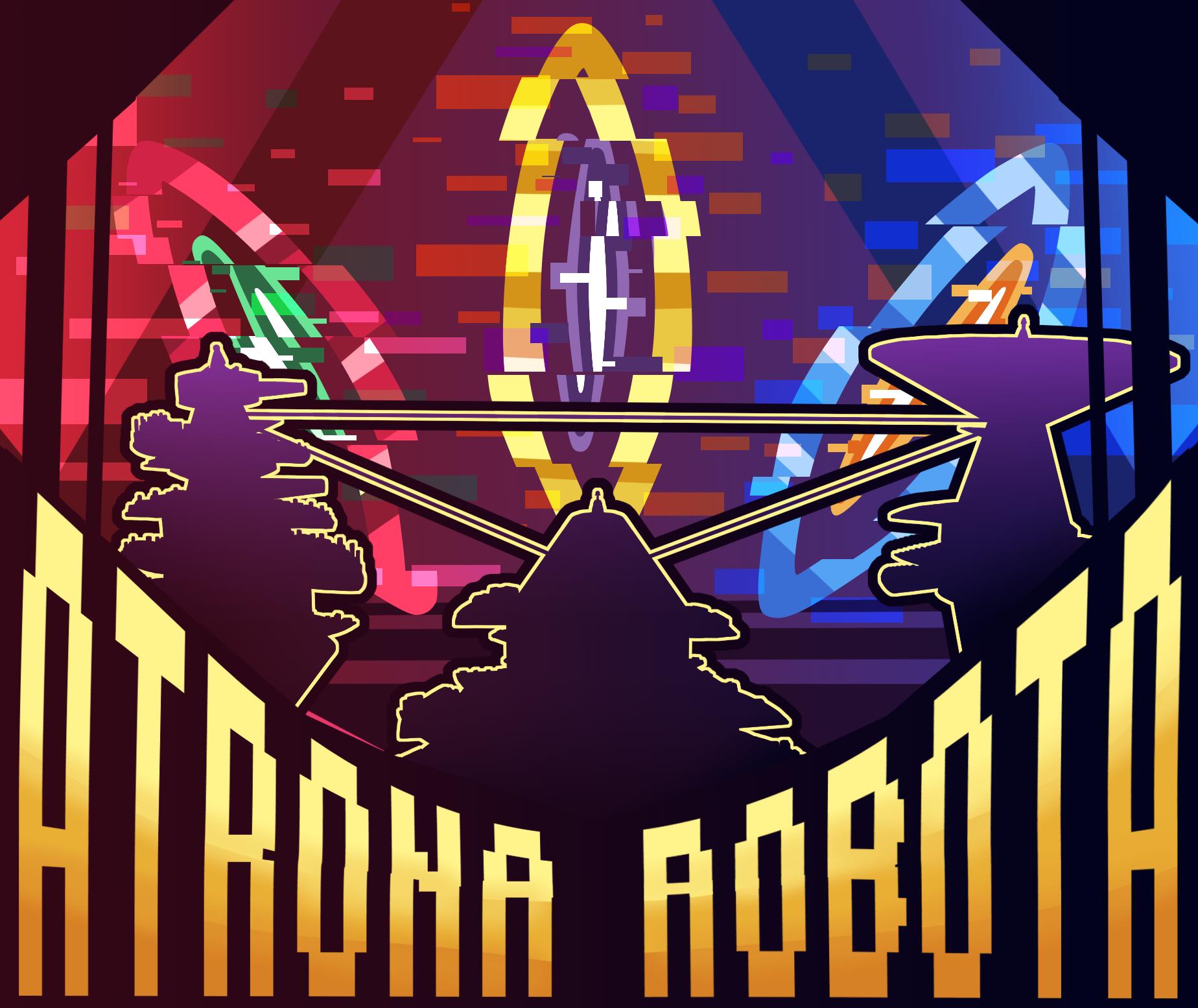 Atrona Robota Poster
