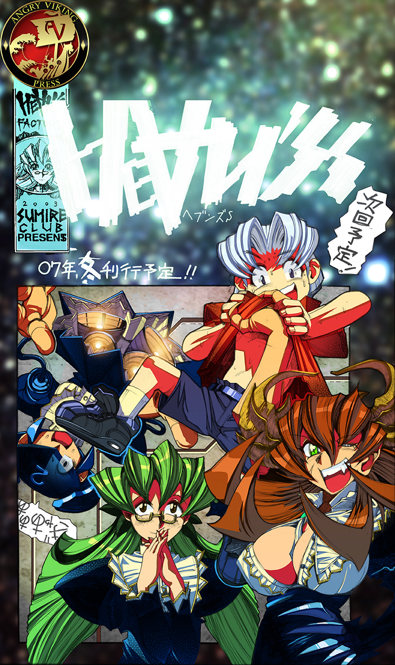 Heavens manga another cover