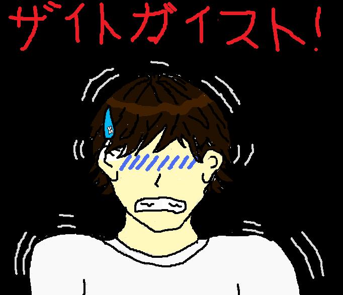 Reaction to ZAITOGAISUTO