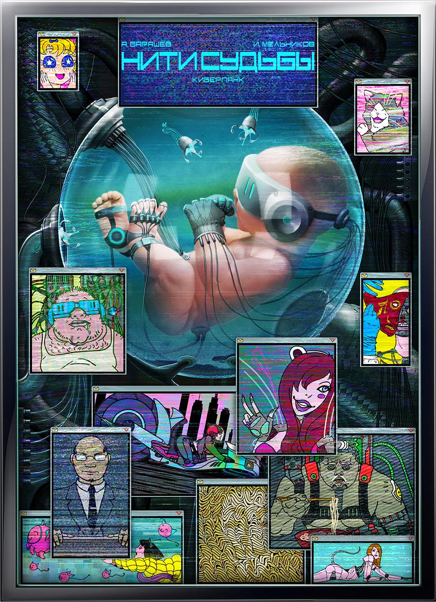 Cyberpunk. Threads of fate