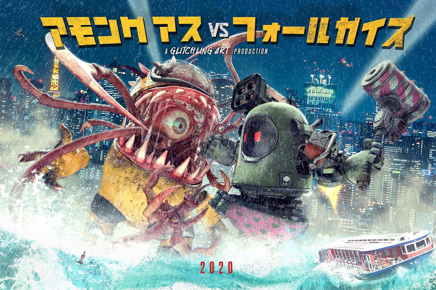 『 AMONG US vs. FALL GUYS 』Kaiju Poster