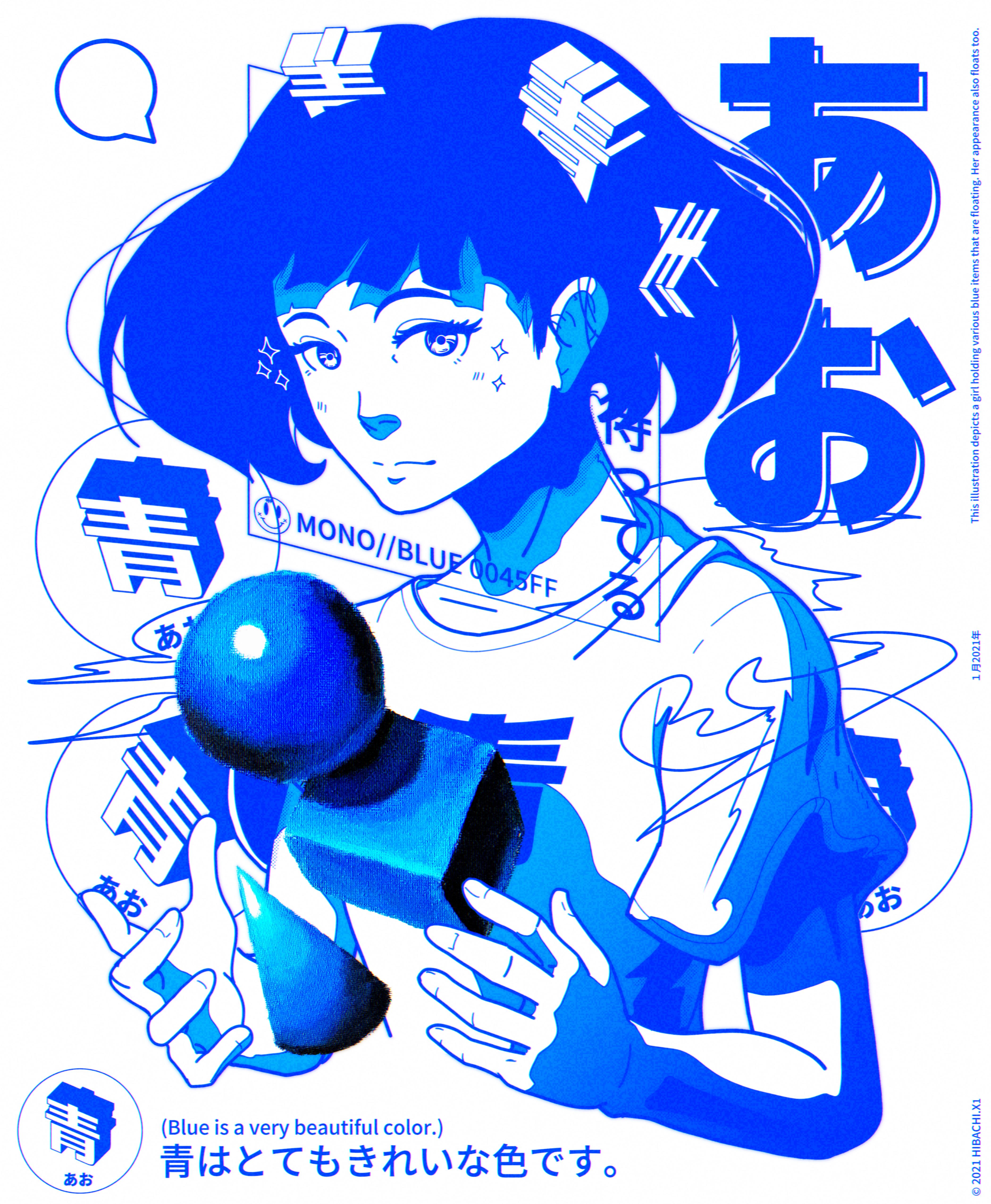 青(あお)//BLUE