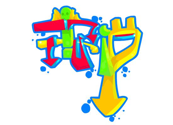 Graffing