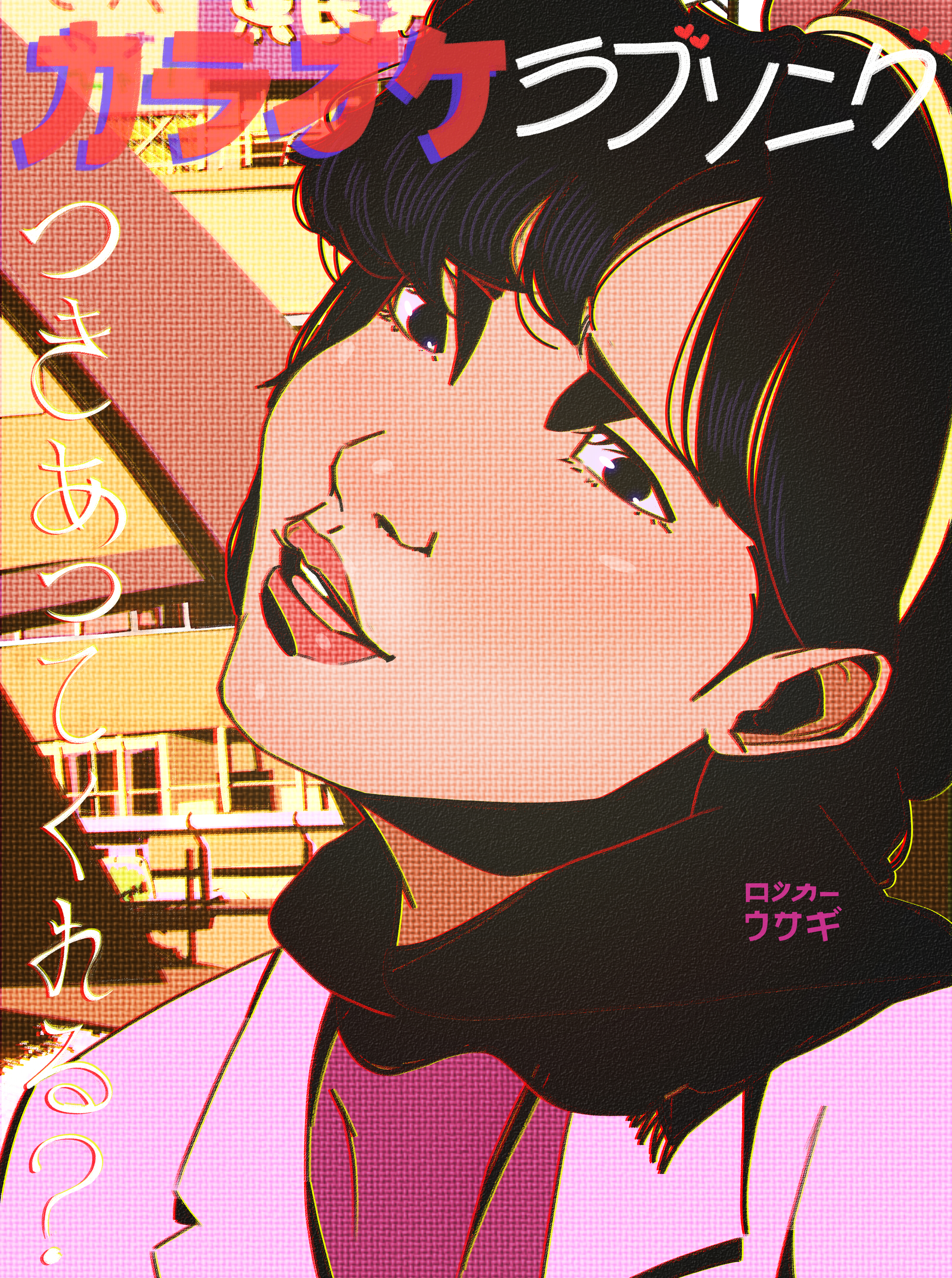 Karaoke love song <3