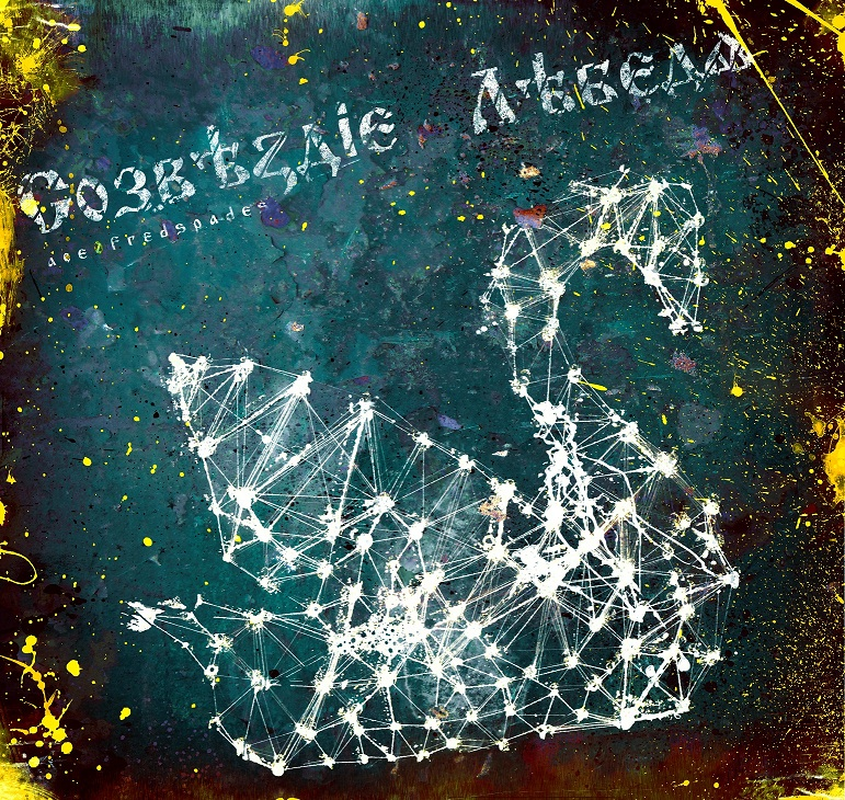 constellation swan CD cover