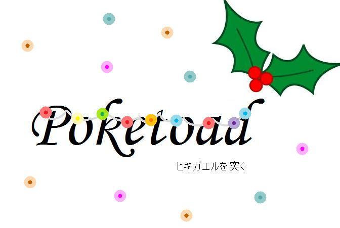Poketoad Holiday Watermark