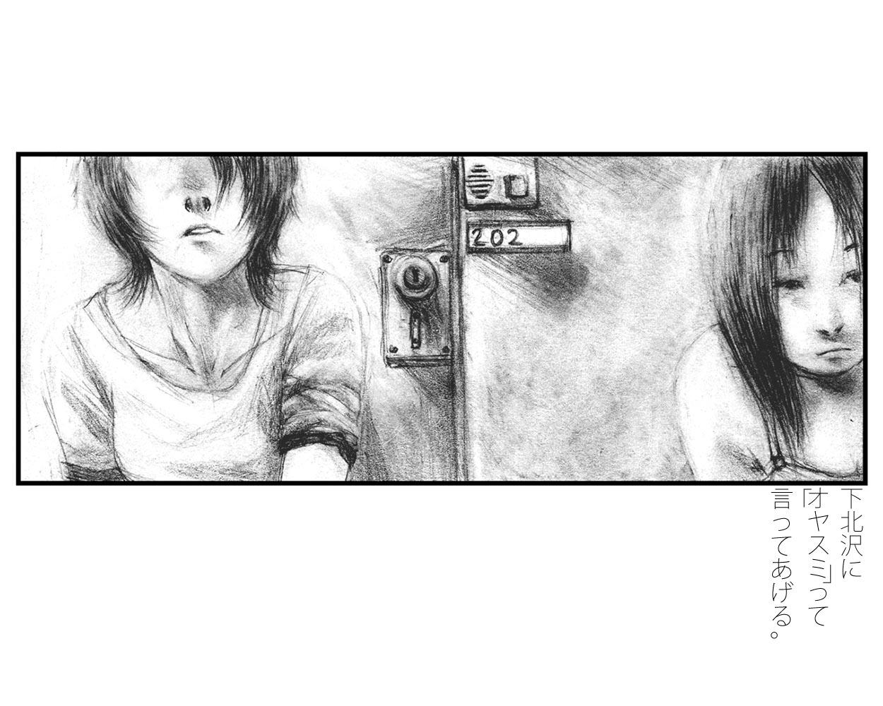 "Kozue and Manami from ""Saying goodnight to Shimo-Kitazawa"""