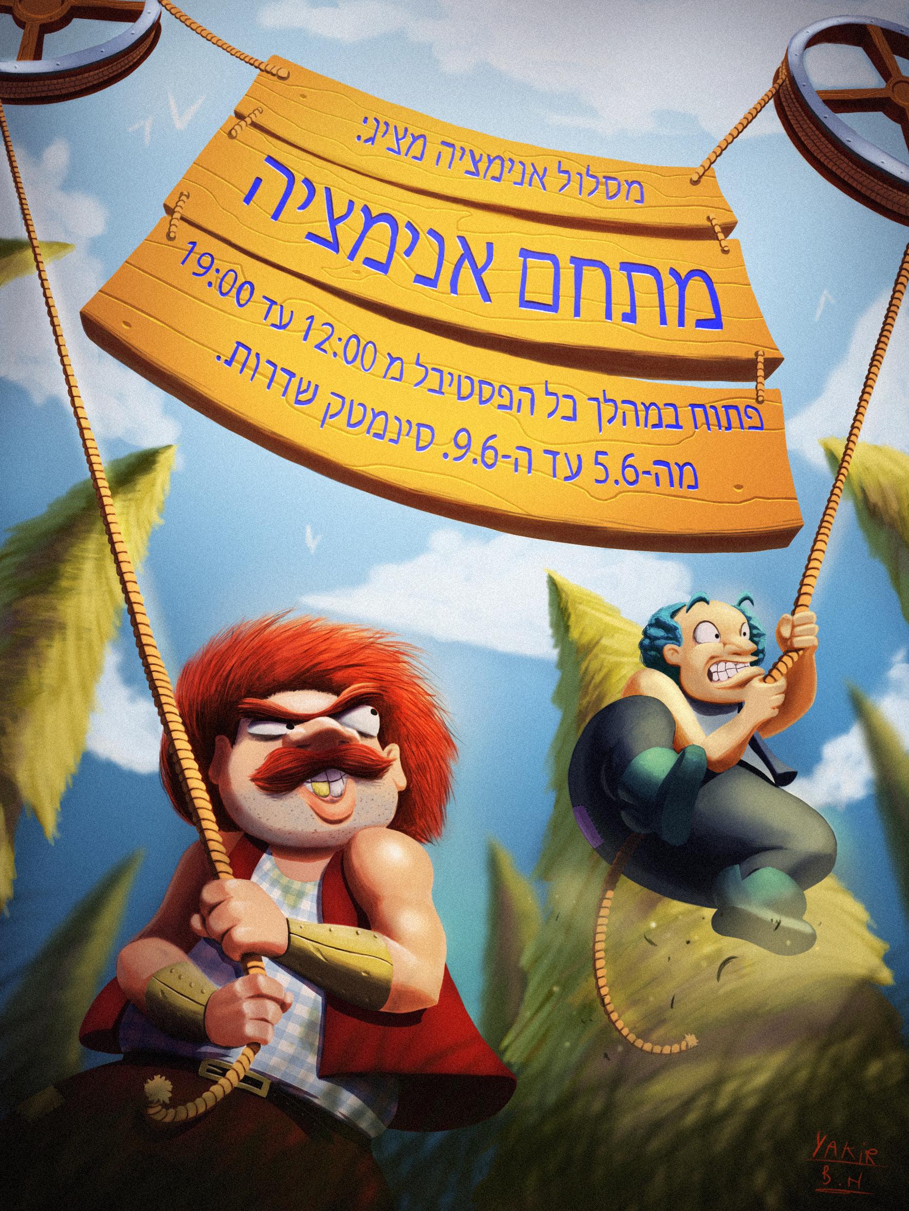 Darom Film Festival Poster