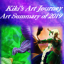 My Arty Journey of 2019
