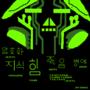 Crypto's Emblem