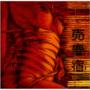 Apollonia Saintclair 956 - 20200419 L'auberge japonaise (The Rising Sun Inn)