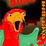 The Dodo by Boss