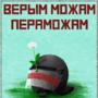 [ВЕРЫМ МОЖАМ ПЕРАМОЖАМ] poster #1