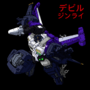 Transformers Tuesday: Devil Ginrai