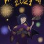 HAPPY NEW YEAR 2021: Hinata