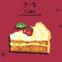 ケーキ - Cake