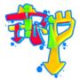 Graffing by coruptedGames