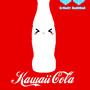 Kawaii Cola by ErnestDesigns