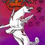 Okami Amaterasu by Kashi