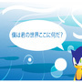 Aquatic Sonic by Eunosphere