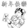 Chun Li Chinese New Year Inked by eMokid64