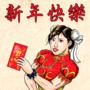Chun Li Chinese New Year Colored by eMokid64
