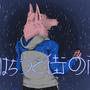 In The Rain by Kumotogi