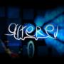 Avatar 2 by ReDSt0n3F4ll