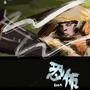 Run - 08 - The Pillar's Beast II by YariGrafight