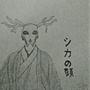 Shika no atama - シカの頭 by TMinori