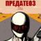 PREDATHEOSIS #1(russian translation, full comics in description)